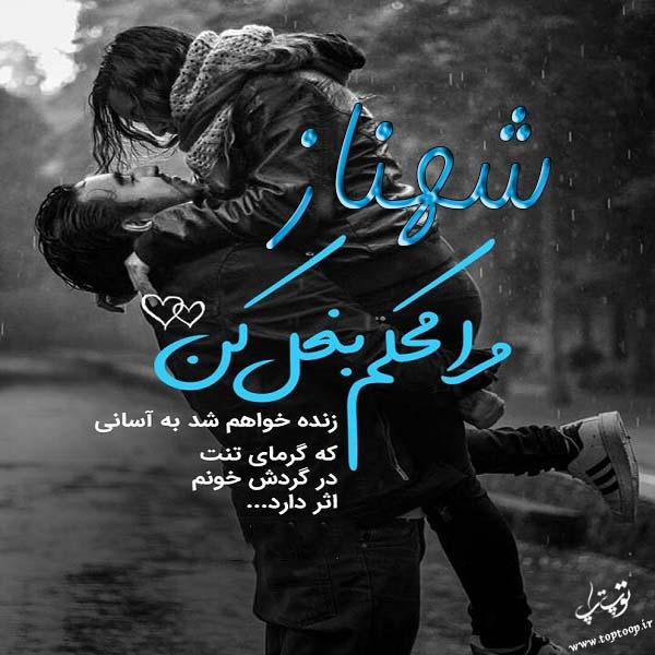 عکس نوشته عاشقانه اسم شهناز – عکس پروفایل اختصاصی اسم شهناز