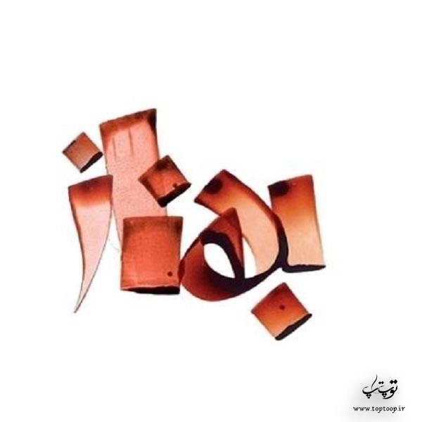 عکس نوشته جذاب اسم بهناز – عکس پروفایل اختصاصی اسم بهناز