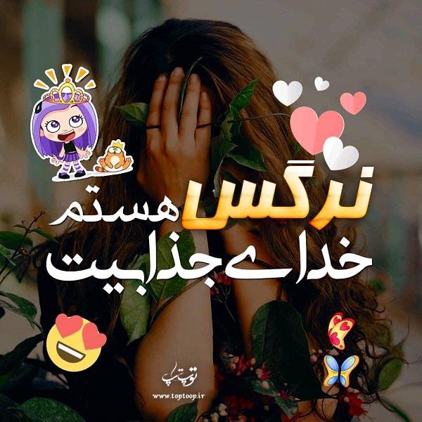 عکس نوشته جذاب اسم نرگس – عکس پروفایل اختصاصی اسم نرگس