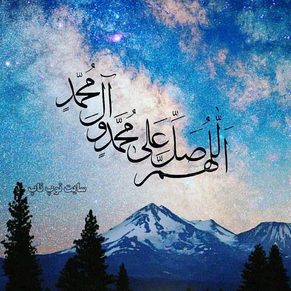 عکس پروفایل جدید صلوات بر محمد و آل محمد