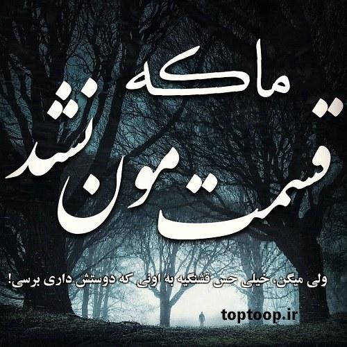 عکس نوشته دخترانه جملات ناب