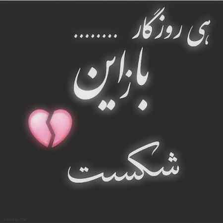 عکس پروفایل عاشقانه غمگین خاص 99 * عکس نوشته پروفایل عاشقانه و جدید