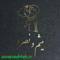 عکس اسم های فارسی طرح چرم مشکی
