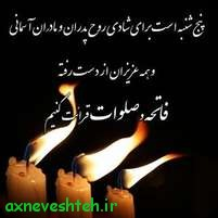عکس نوشته فاتحه برای اموات