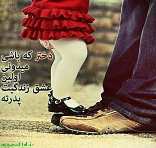 پروفایل مادر پدر و دختر