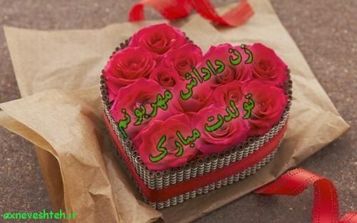 عکس نوشته تبریک تولد زن عمو