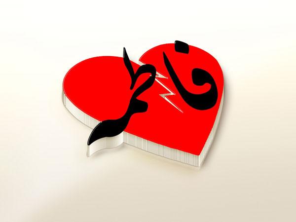 طرح قلبی اسم فاطمه