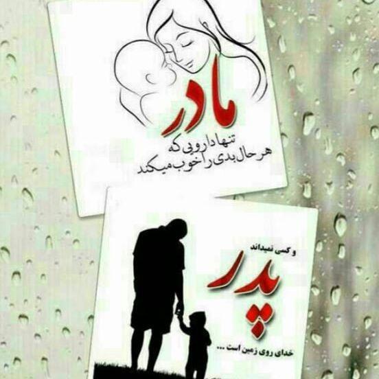 پروفایل پدر مادر و پسر