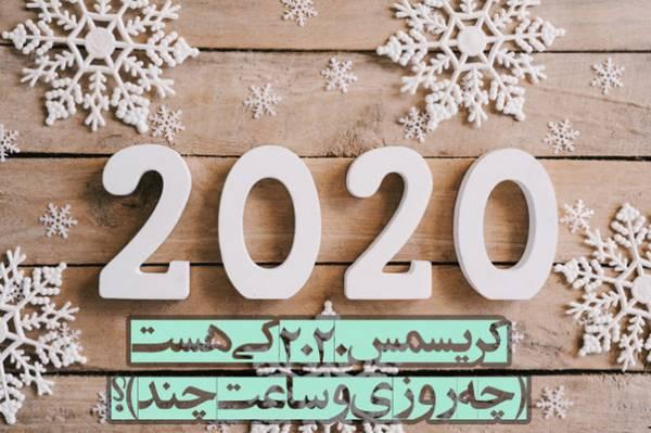 کریسمس ۲۰۲۰ چه روزی است - تاریخ دقیق روز کریسمس امسال