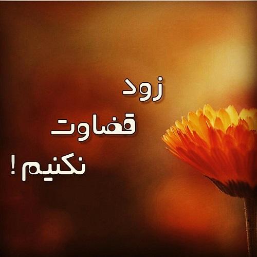 عکس نوشته از روی ظاهر قضاوت نکنیم