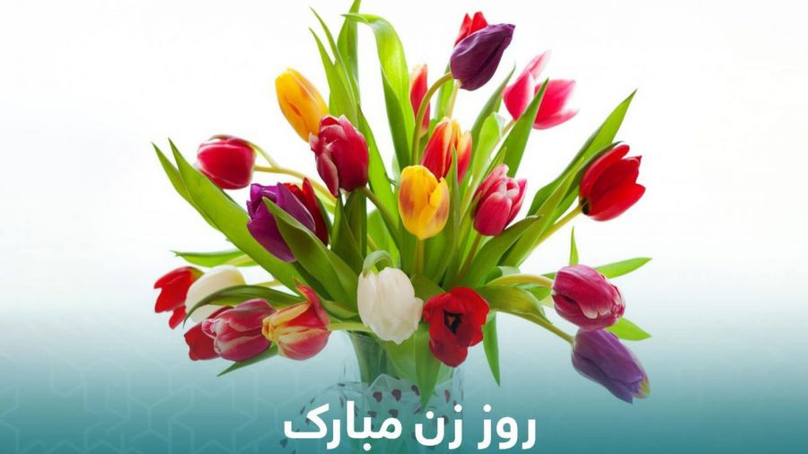 تاریخ روز زن در تقویم سال 98 + متن و جملات تبریک روز زن