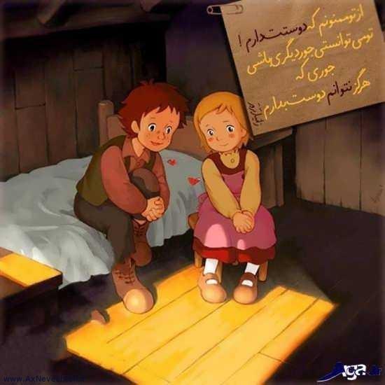 عکس نوشته کارتونی عاشقانه + عکس پروفایل کارتونی عاشقانه
