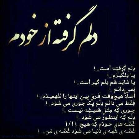 عکس نوشته دل گرفتگی + متن های عاشقانه غمگین