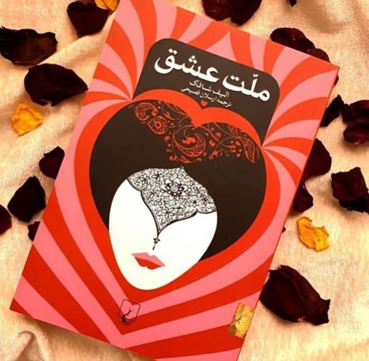 عکس رمان ملت عشق + رمان ملت عشق