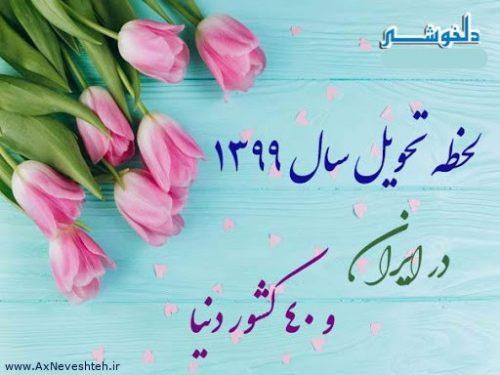 تاریخ دقیق عید نوروز 99 - لحظه تحویل سال 99