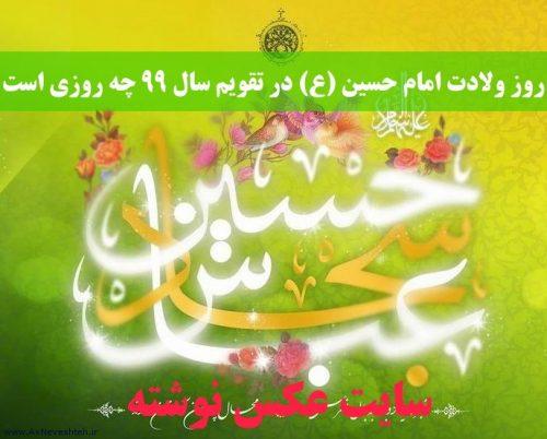روز ولادت امام حسین (ع) در تقویم سال 99 چه روزی است * عکس نوشته پروفایل عاشقانه و جدید
