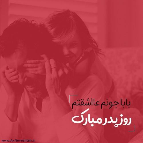 زیباترین شعر روز پدر برای تبریک روز پدر - متن شعر روزت مبارک پدر