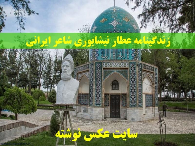 زندگینامه عطار نیشابوری شاعر ایرانی از لحظه تولد تا مرگ توسط مغول ها