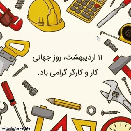 عکس نوشته روز کارگر برای تبریک روز جهانی کارگر + متن روز کارگر