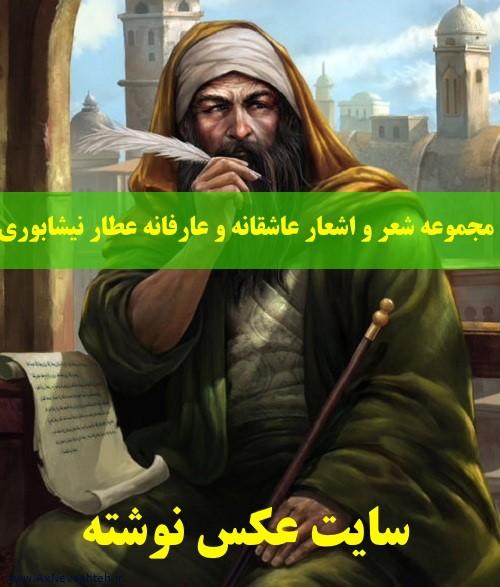 مجموعه شعر و اشعار عاشقانه و عارفانه عطار نیشابوری