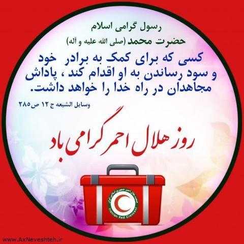عکس نوشته تبریک روز هلال احمر و صلیب سرخ + متن های زیبا