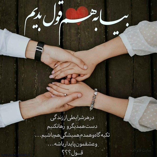 عکس نوشته خوشگل برای پروفایل عاشقانه + متن خوشگل و عاشقانه