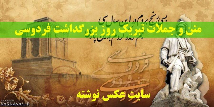متن و جملات تبریک روز بزرگداشت فردوسی