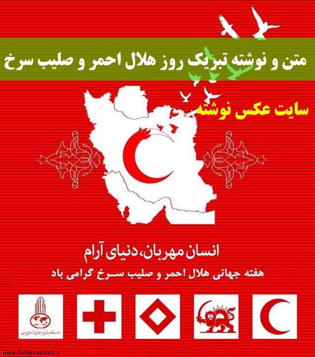 متن و نوشته تبریک روز هلال احمر و صلیب سرخ
