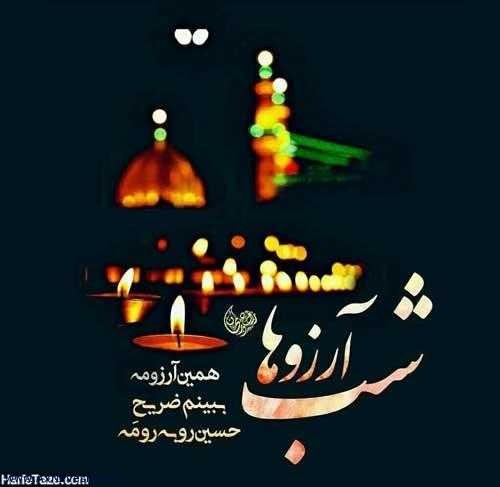 عکس نوشته شب آرزوها + جملات شب آرزوها