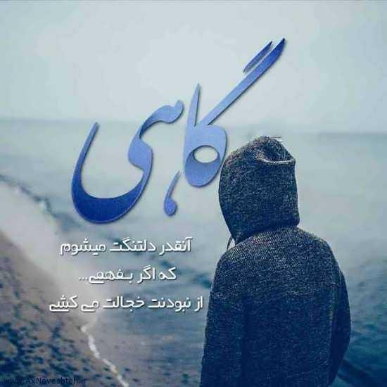 عکس نوشته عاشقانه غمگین + متن و جملات اندوه ناک
