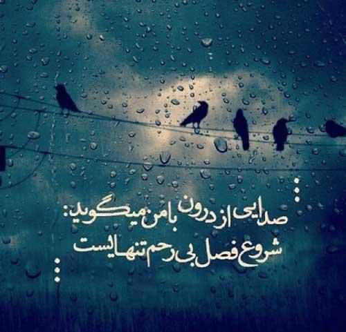 عکس نوشته دلتنگی و بیقراری + متنهای زیبای دلتنگی