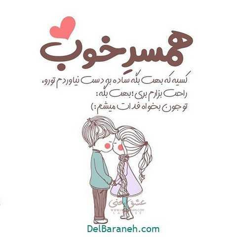 عکس نوشته عاشقانه دونفره + جملات عاشقانه زن و شوهری