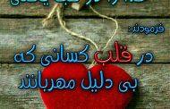 عکس نوشته مهربان بودن + جملات محبت و مهر
