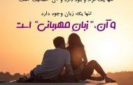عکس نوشته مهربان باش + جملاتی در مورد محبت کردن